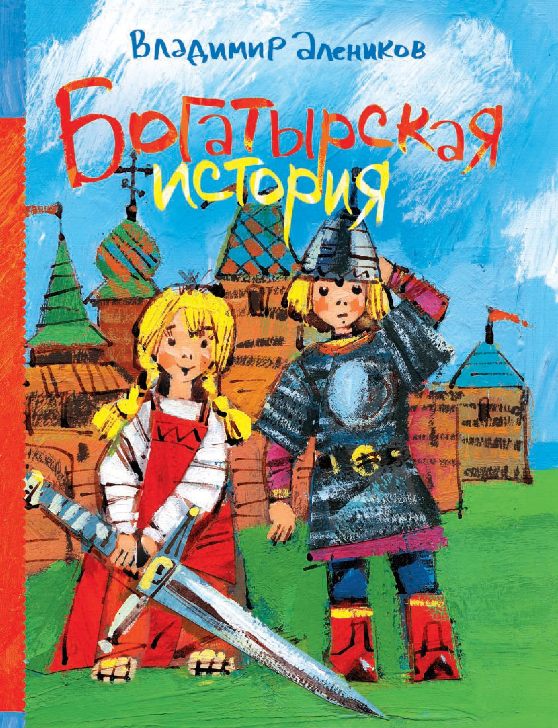 Владимир Алеников Богатырская история (сборник) тик и так
