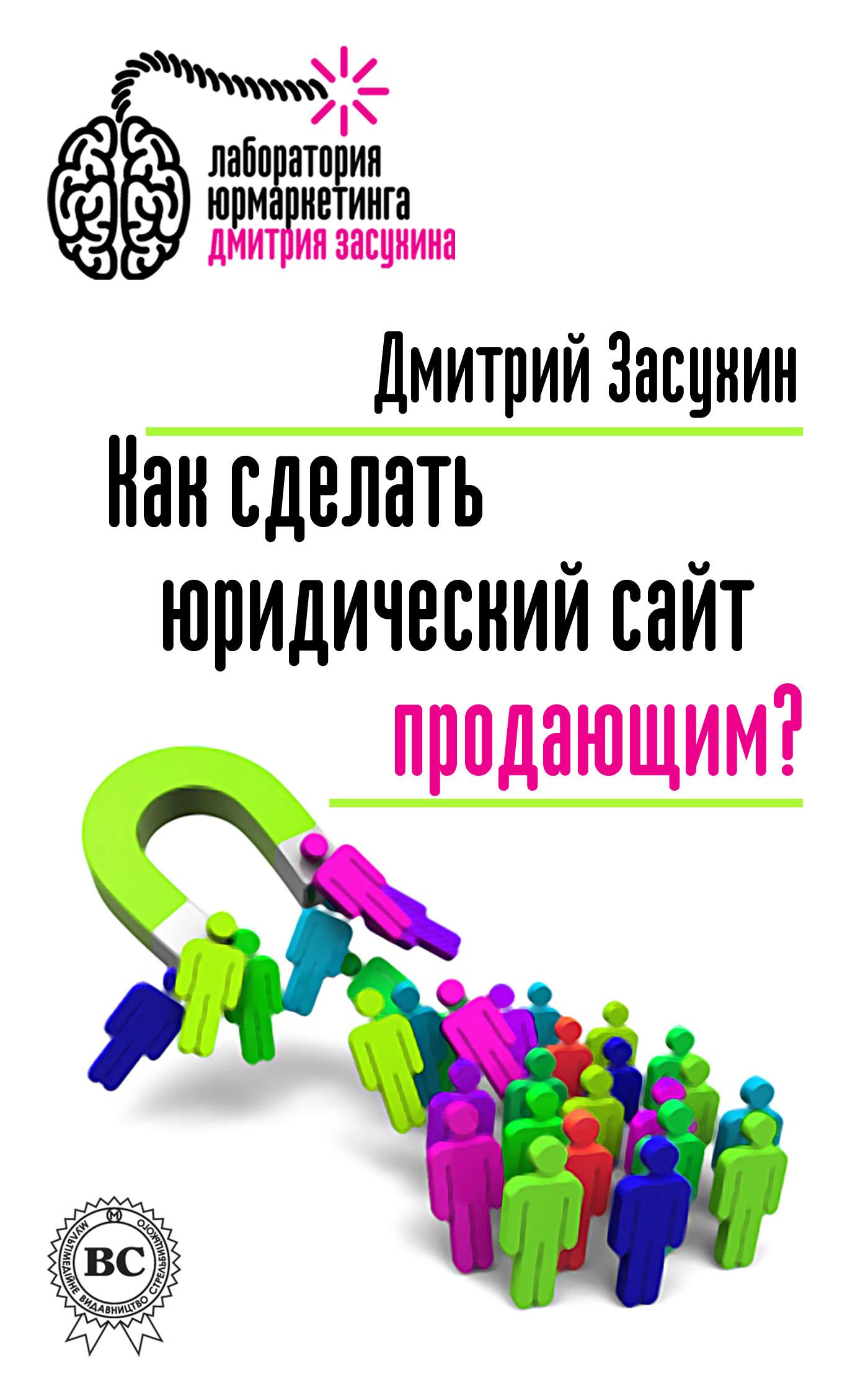 Дмитрий Засухин Как сделать юридический сайт продающим? дмитрий засухин как сделать юридический сайт продающим