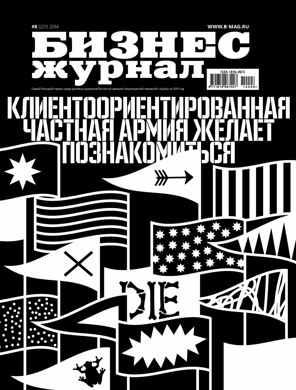 Отсутствует Бизнес-журнал №08/2014 бренды