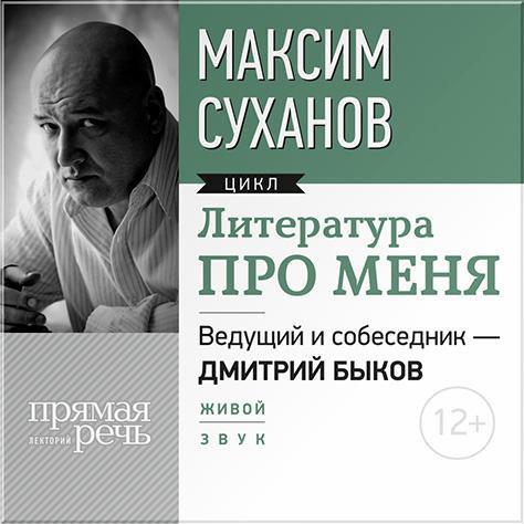 Максим Суханов Литература про меня. Максим Суханов а п суханов информация и прогресс