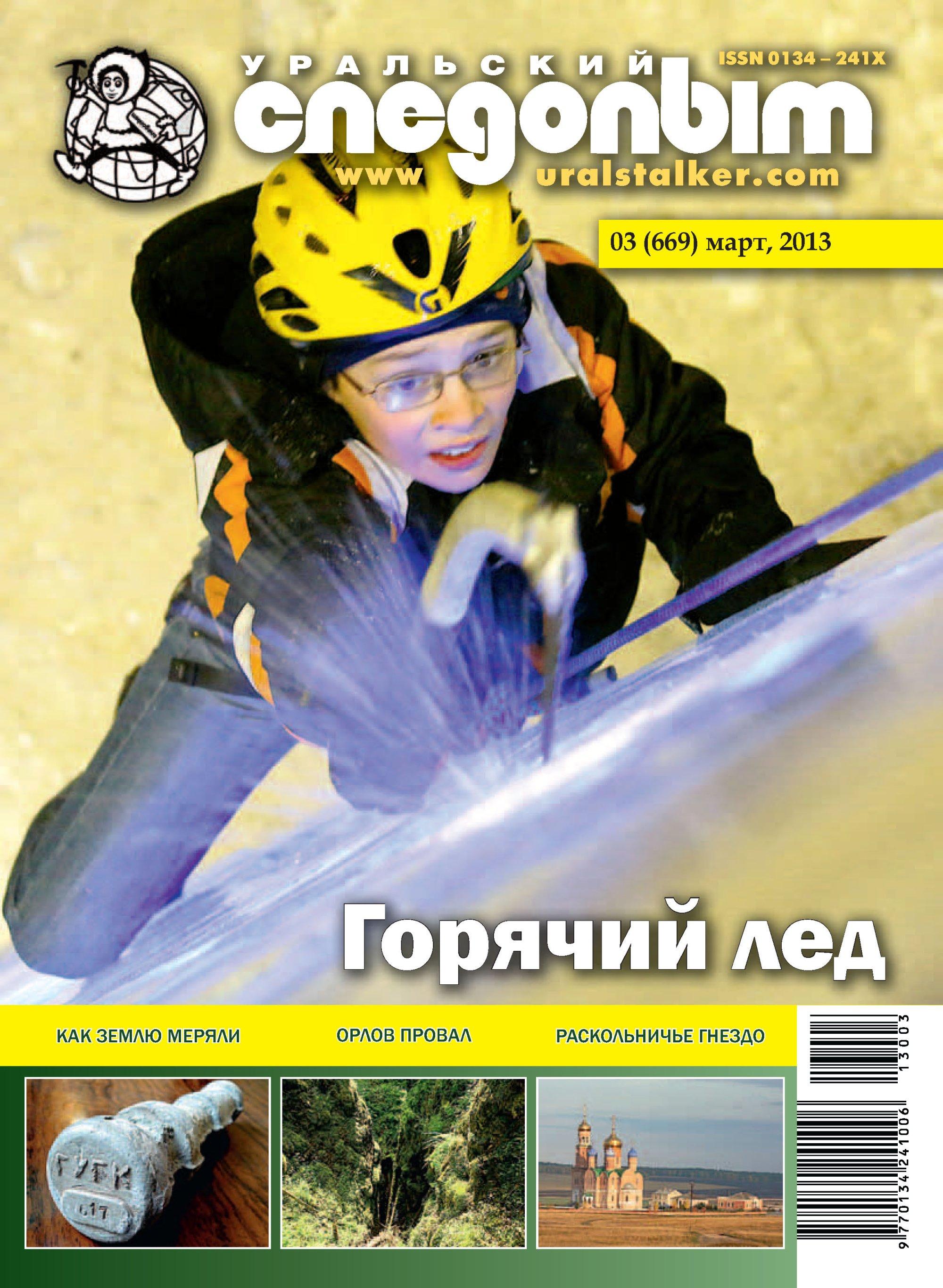 Отсутствует Уральский следопыт №03/2013 отсутствует уральский следопыт 03 2012