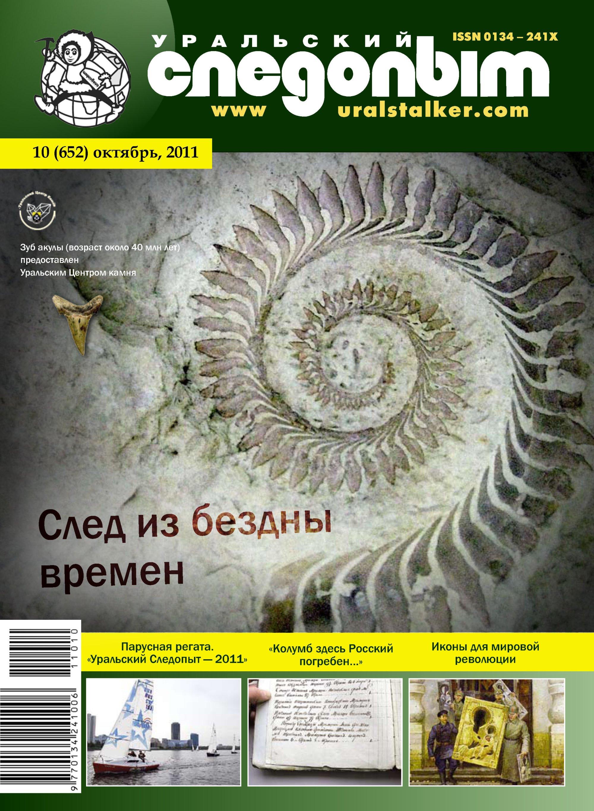 Отсутствует Уральский следопыт №10/2011 отсутствует уральский следопыт 01 2011