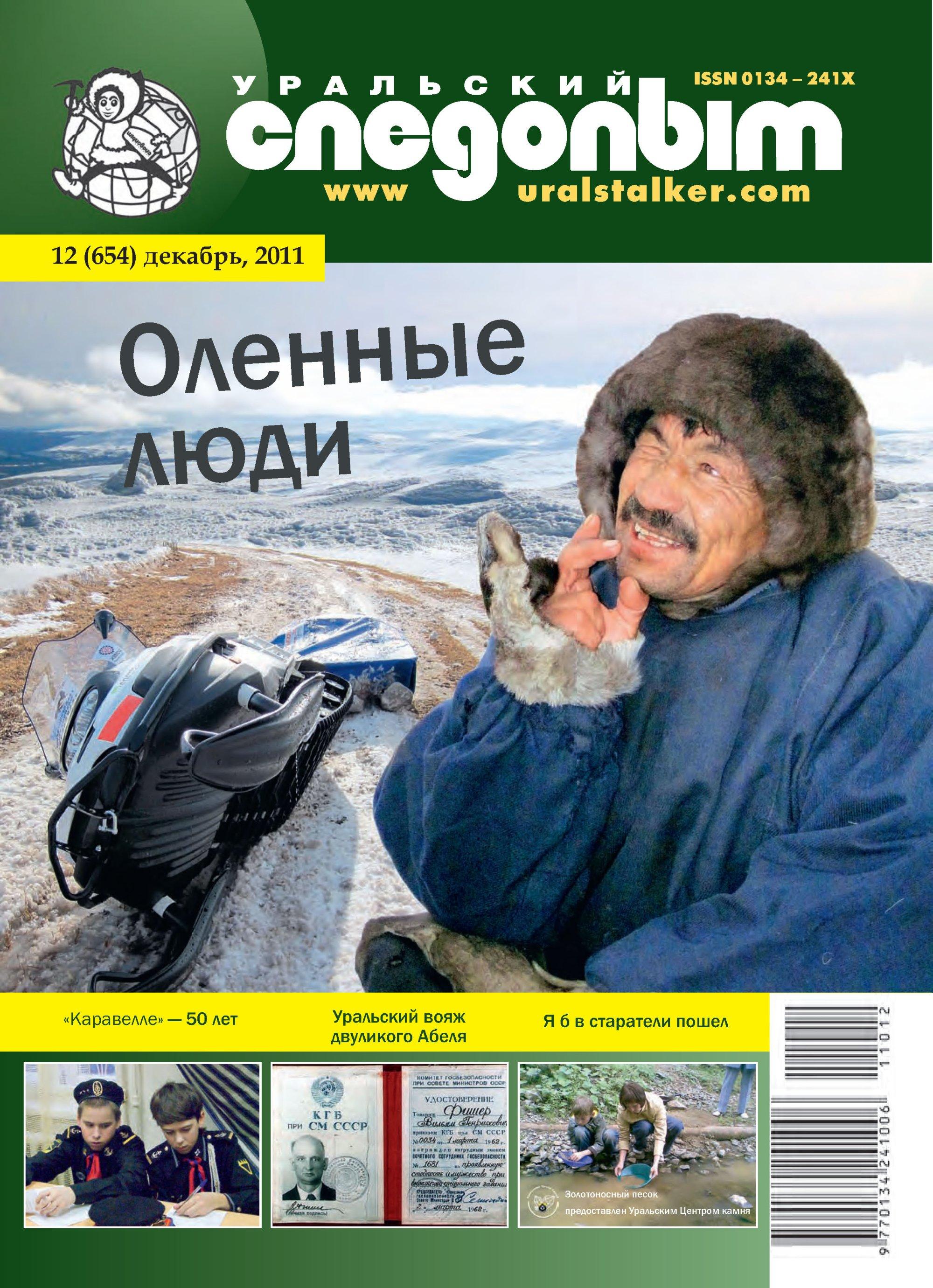 Отсутствует Уральский следопыт №12/2011 цены