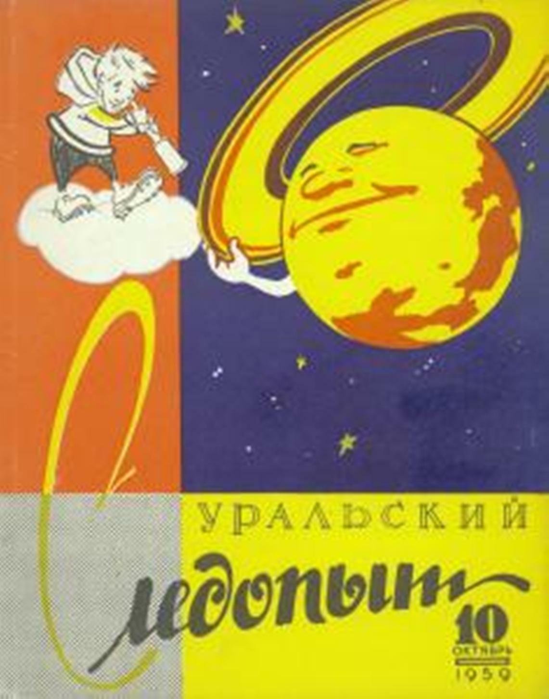 Отсутствует Уральский следопыт №10/1959 отсутствует уральский следопыт 08 1959