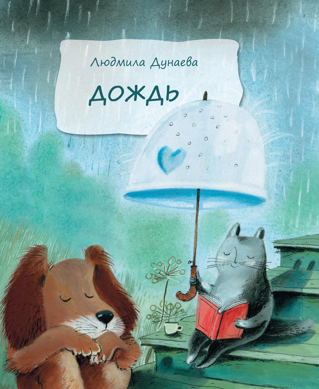 Л. А. Дунаева Дождь сибли л сядем рядком поговорим ладком книга для чтения детям