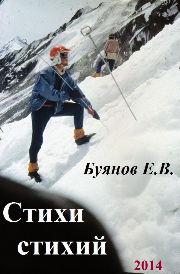 Евгений Буянов Стихи стихий евгений иванов стихи