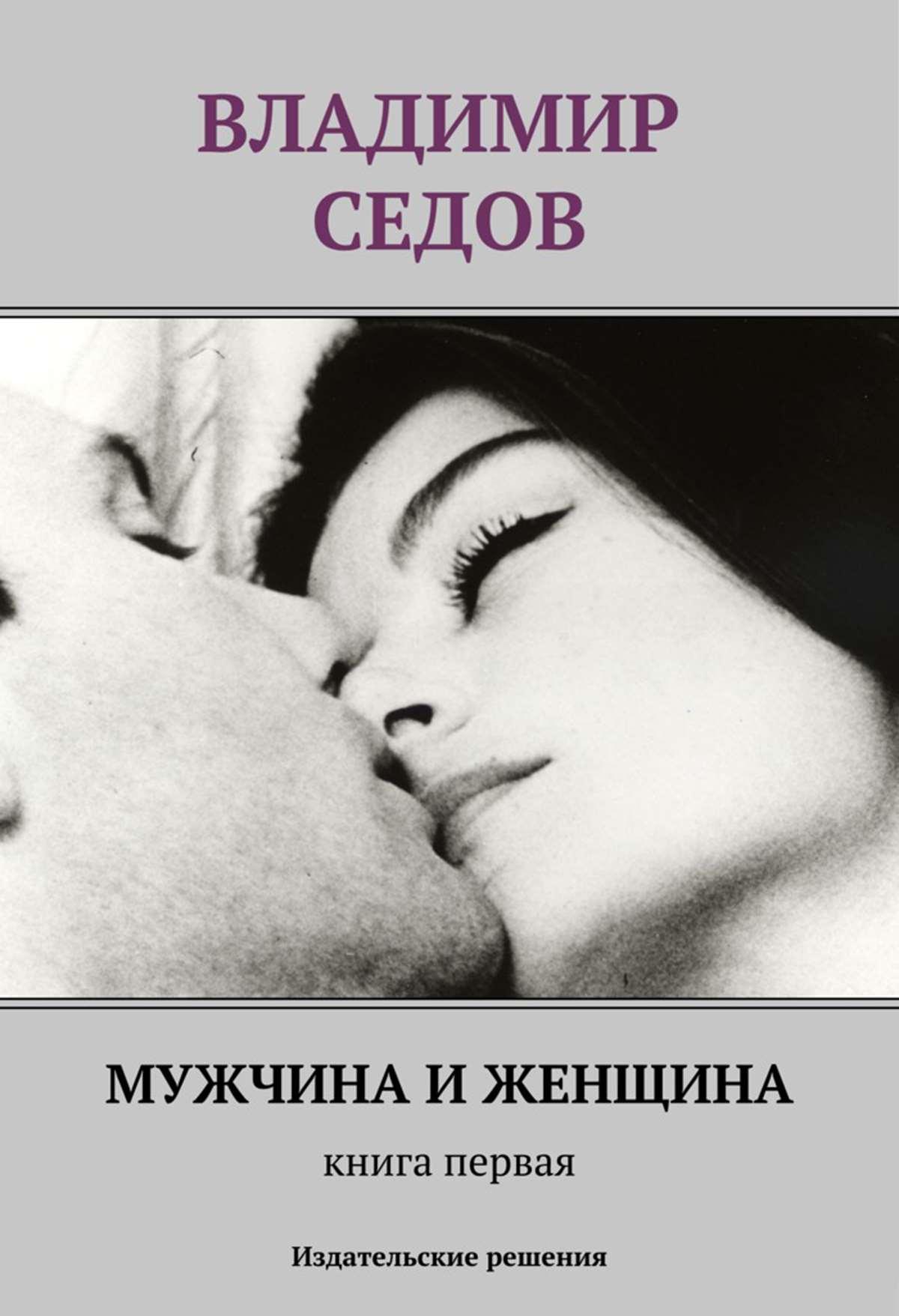 Владимир Седов Мужчина и женщина. Книга первая (сборник) владимир колычев мужчина которого предала женщина