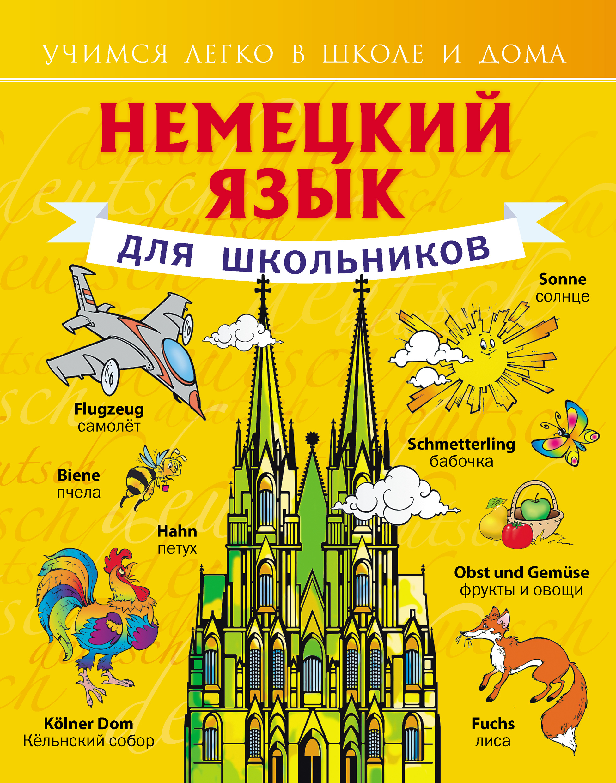 С. А. Матвеев Немецкий язык для школьников акбутина а немецкий для начинающих книга тренажер готовимся к международному экзамену в1 с1