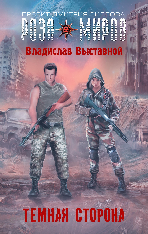 Владислав Выставной Темная сторона владислав выставной трудный день капитана славки