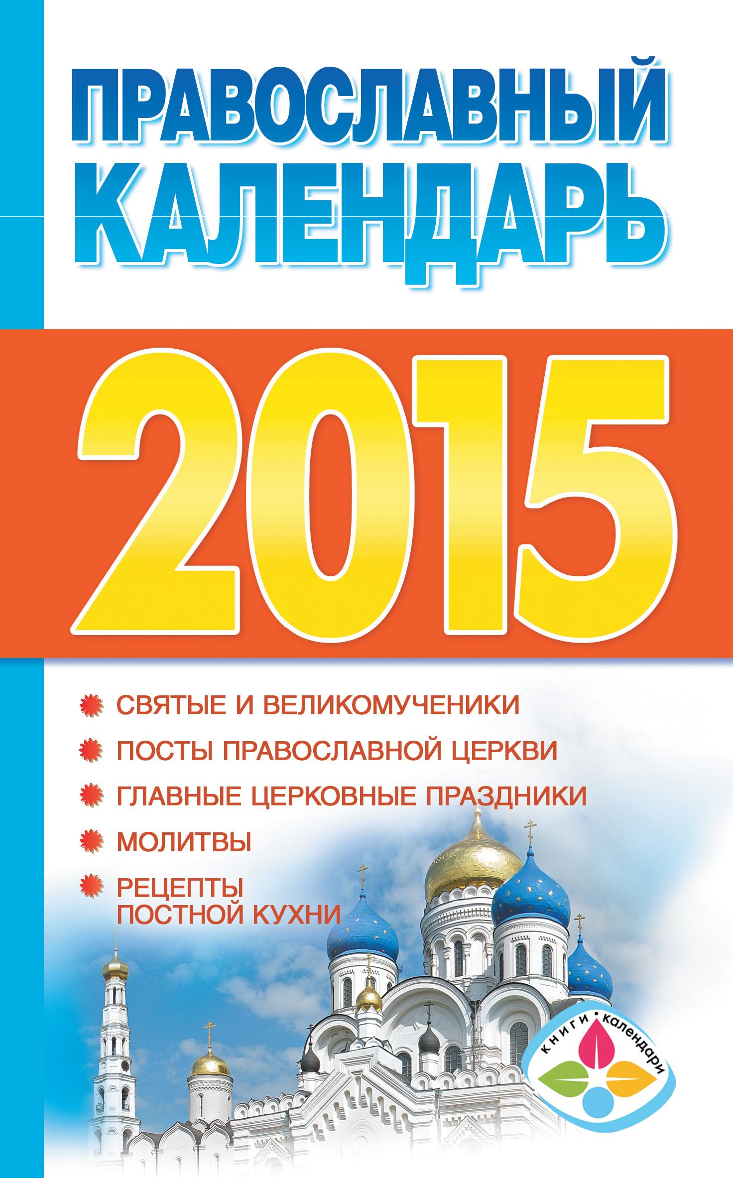 Отсутствует Православный календарь на 2015 год архимандрит мелхиседек артюхин дни светлой радости беседы о православных праздниках