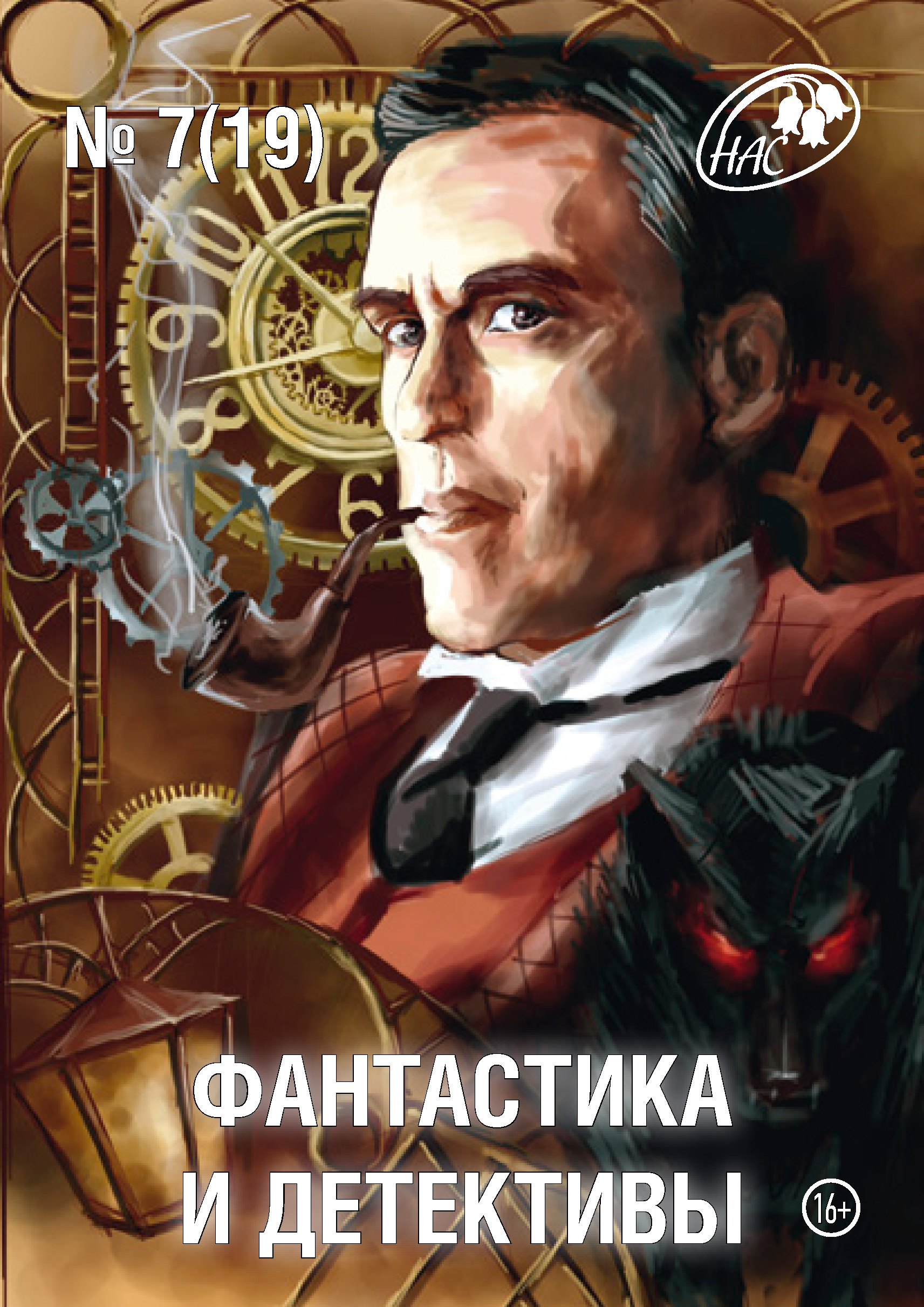 Сборник Журнал «Фантастика и Детективы» №7 (19) 2014