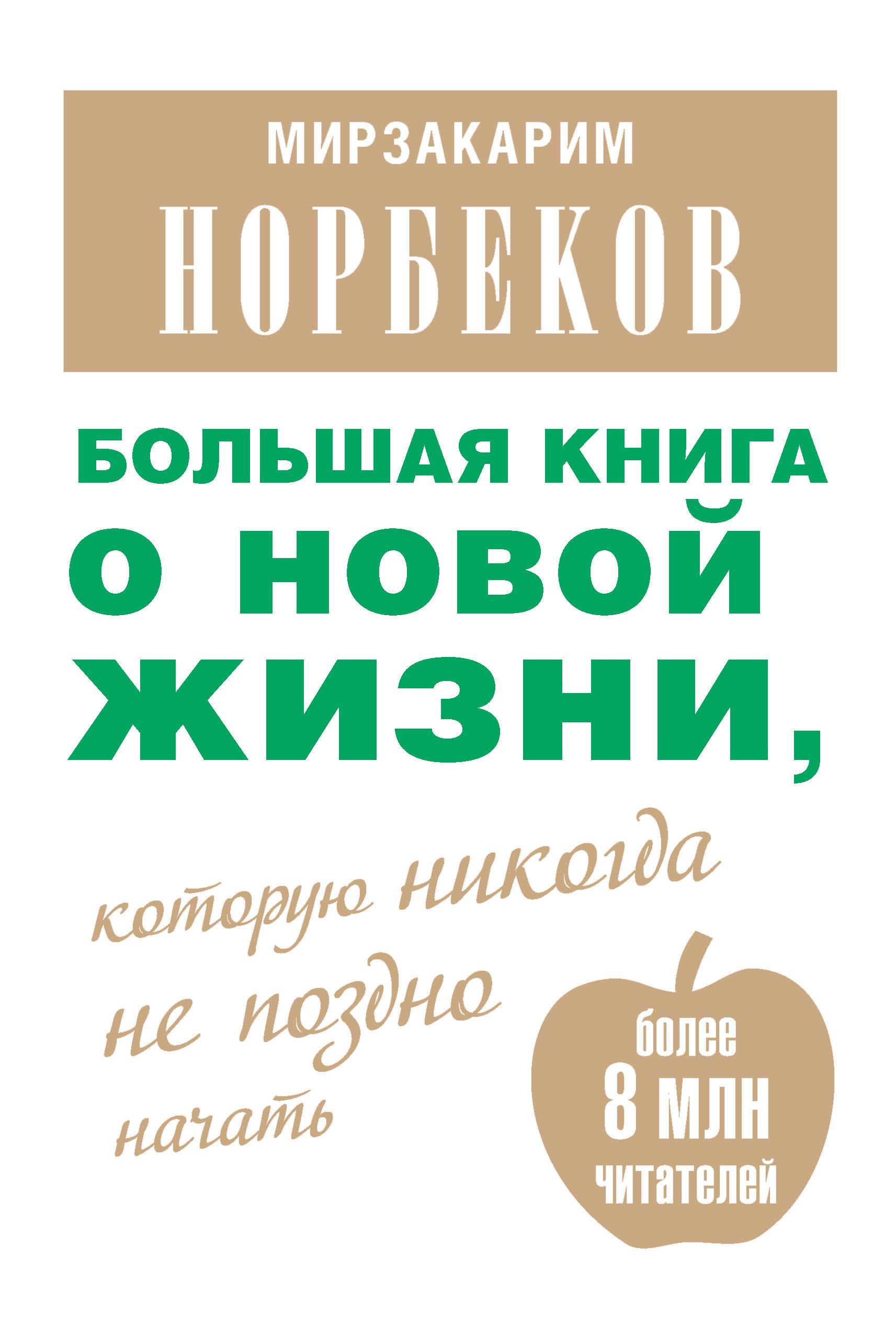 Мирзакарим Норбеков Большая книга о новой жизни, которую никогда не поздно начать (сборник)