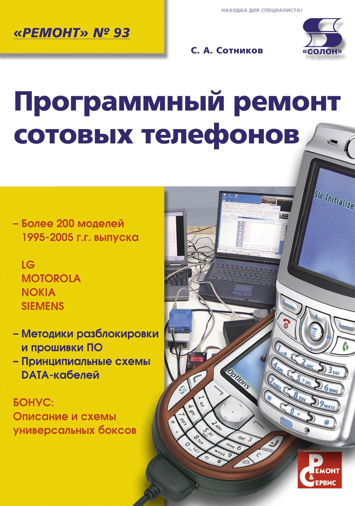 С. А. Сотников Программный ремонт сотовых телефонов сотовых samsung