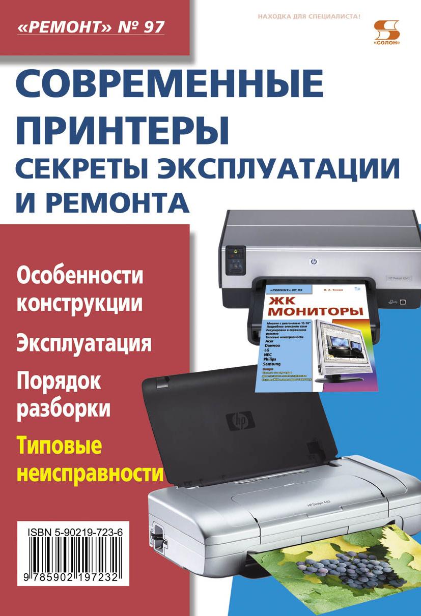 Отсутствует Современные принтеры. Секреты эксплуатации и ремонта современные копировальные аппараты секреты эксплуатации и ремонта
