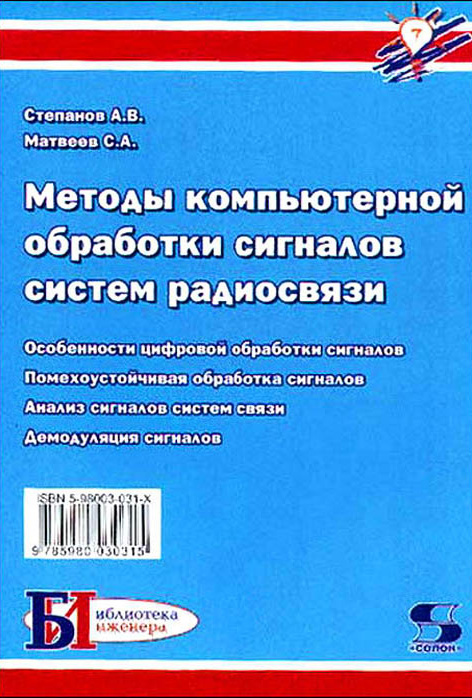 С. А. Матвеев Методы компьютерной обработки сигналов систем радиосвязи лонгслив printio я люблю котов