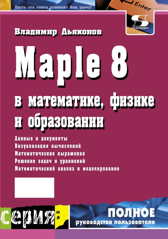 В. П. Дьяконов Maple 8 в математике, физике и образовании