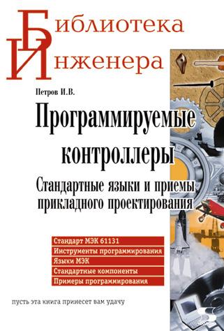 И. В. Петров Программируемые контроллеры. Стандартные языки и приемы прикладного проектирования