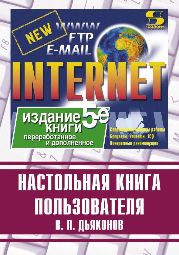 В. П. Дьяконов Internet. Настольная книга пользователя icq для samsung