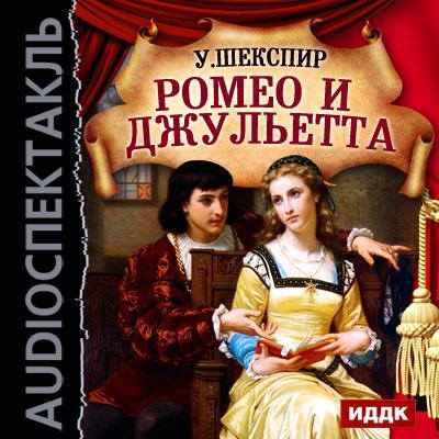 Уильям Шекспир Ромео и Джульетта (спектакль) данил васильевич казаков монтекки и капулетти