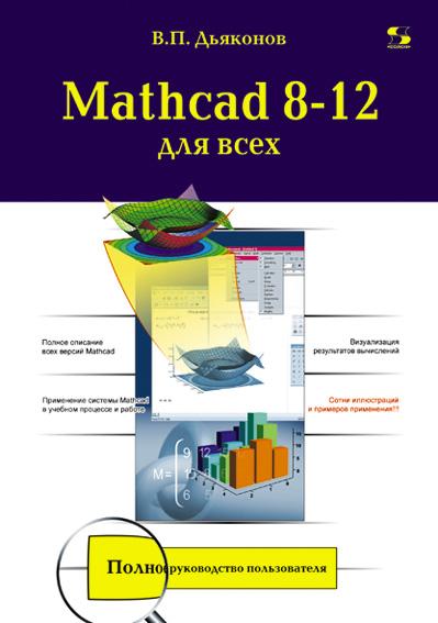 В. П. Дьяконов Mathcad 8-12 для всех mathcad книга руководство