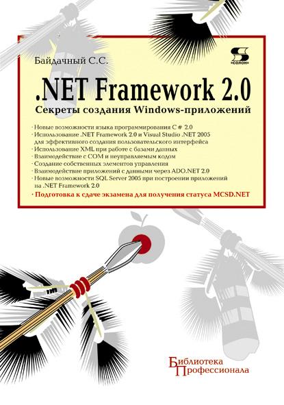 С. С. Байдачный .Net Framework 2.0. Секреты создания Windows-приложений основы microsoft visual studio net 2003