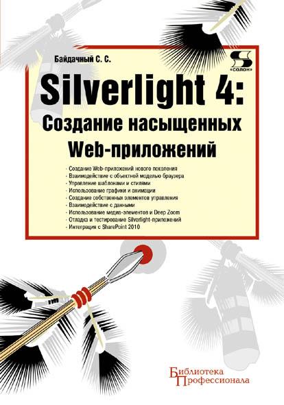 Фото - С. С. Байдачный Silverlight 4: создание насыщенных Web-приложений с с байдачный net framework 2 0 секреты создания windows приложений
