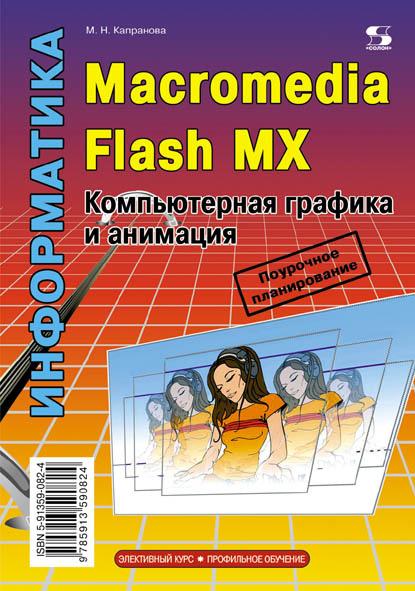 М. Н. Капранова Информатика. Macromedia Flash MX. Компьютерная графика и анимация владимир дронов macromedia flash mx
