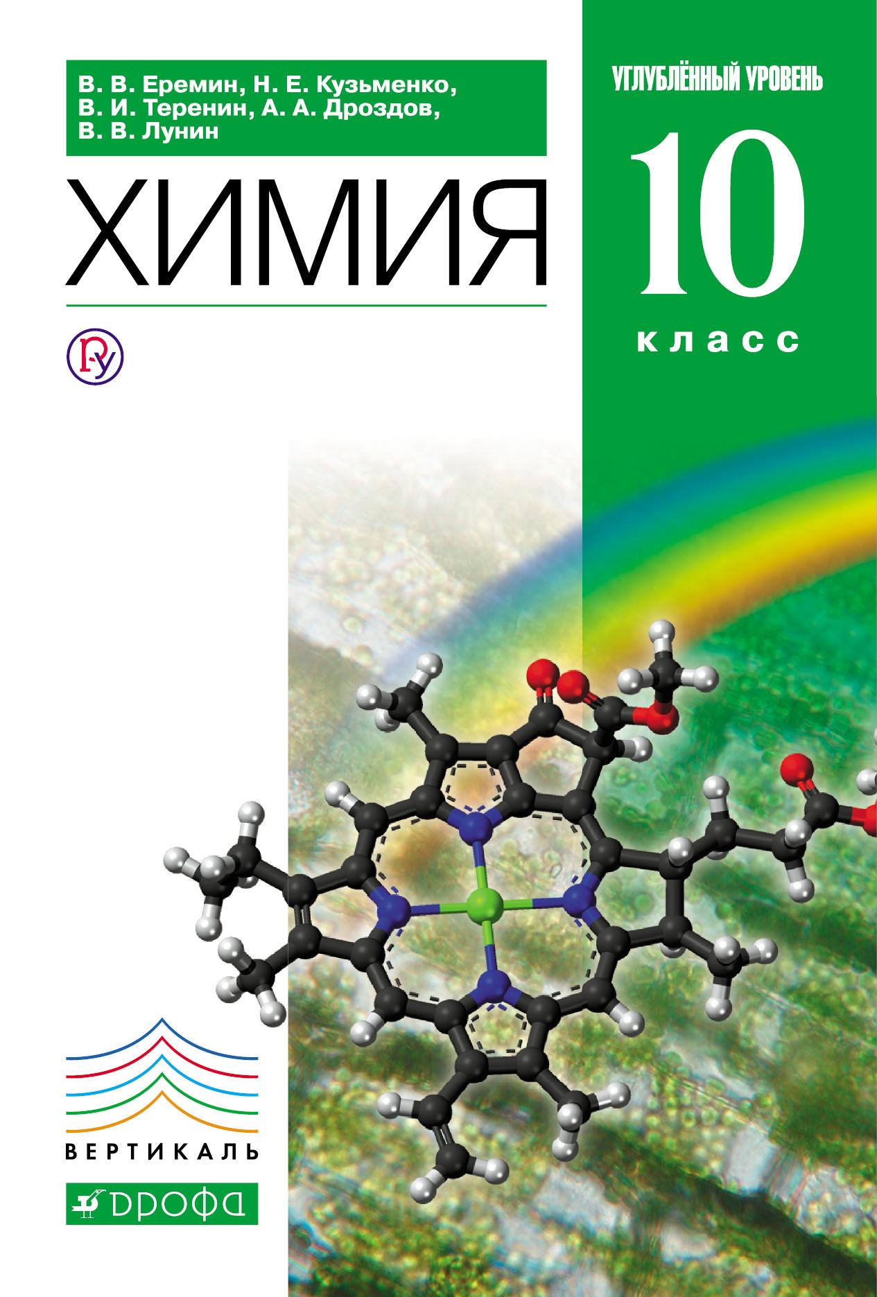 А. А. Дроздов Химия. Углублённый уровень. 10 класс беляев а кучук в физическая и коллоидная химия учебник