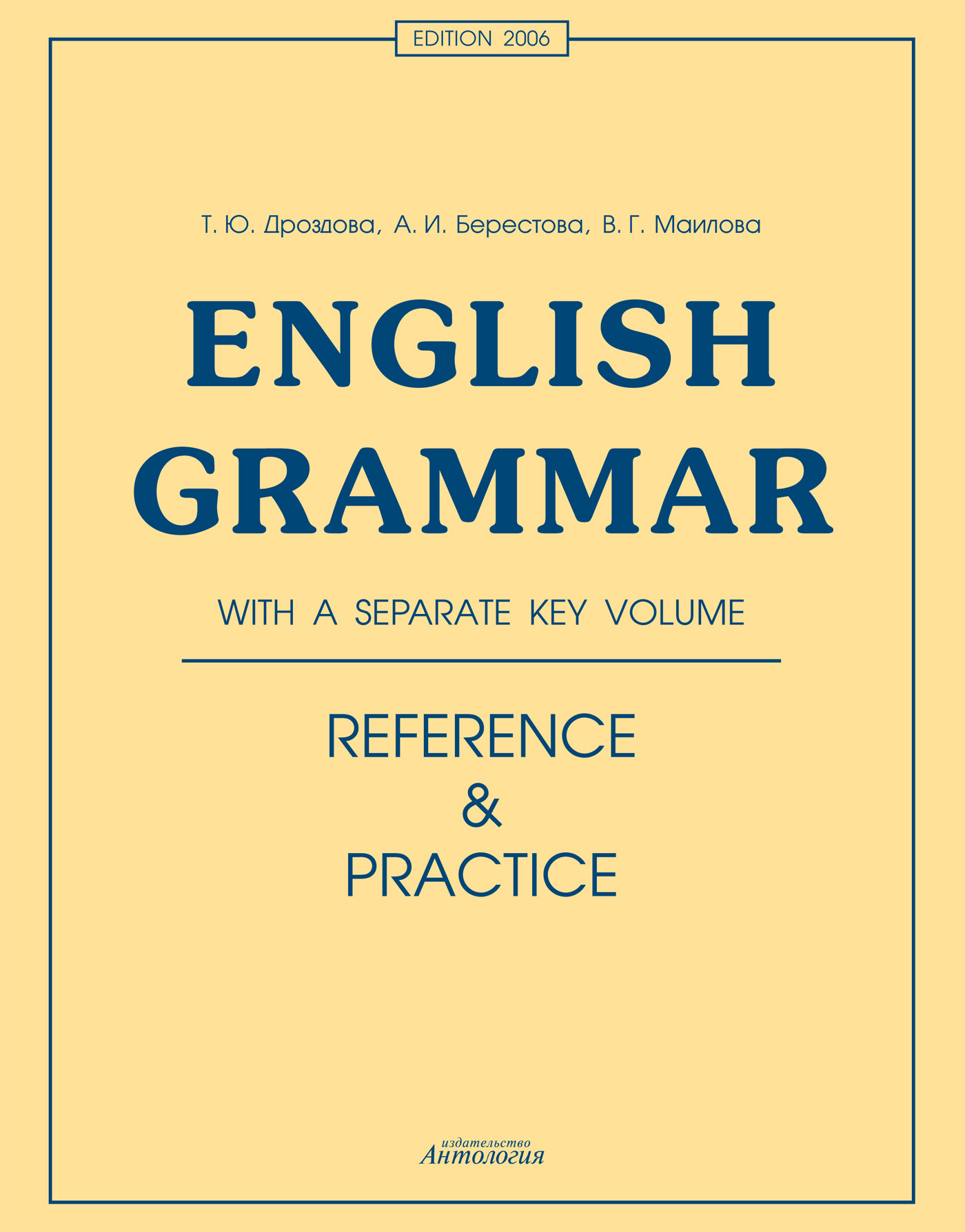 цена на Алла Берестова English Grammar. Reference & Practice
