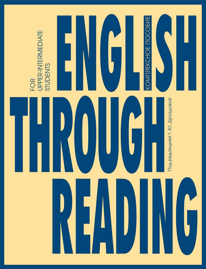 Татьяна Дроздова English Through Reading татьяна дроздова read & speak english workbook