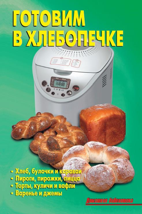 Литагент «Издательство Аделант» Готовим в хлебопечке