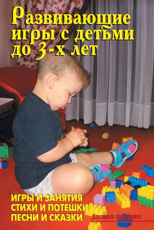 В. В. Лещинская Развивающие игры с детьми до 3-х лет в в лещинская развивающие игры с детьми до 3 х лет