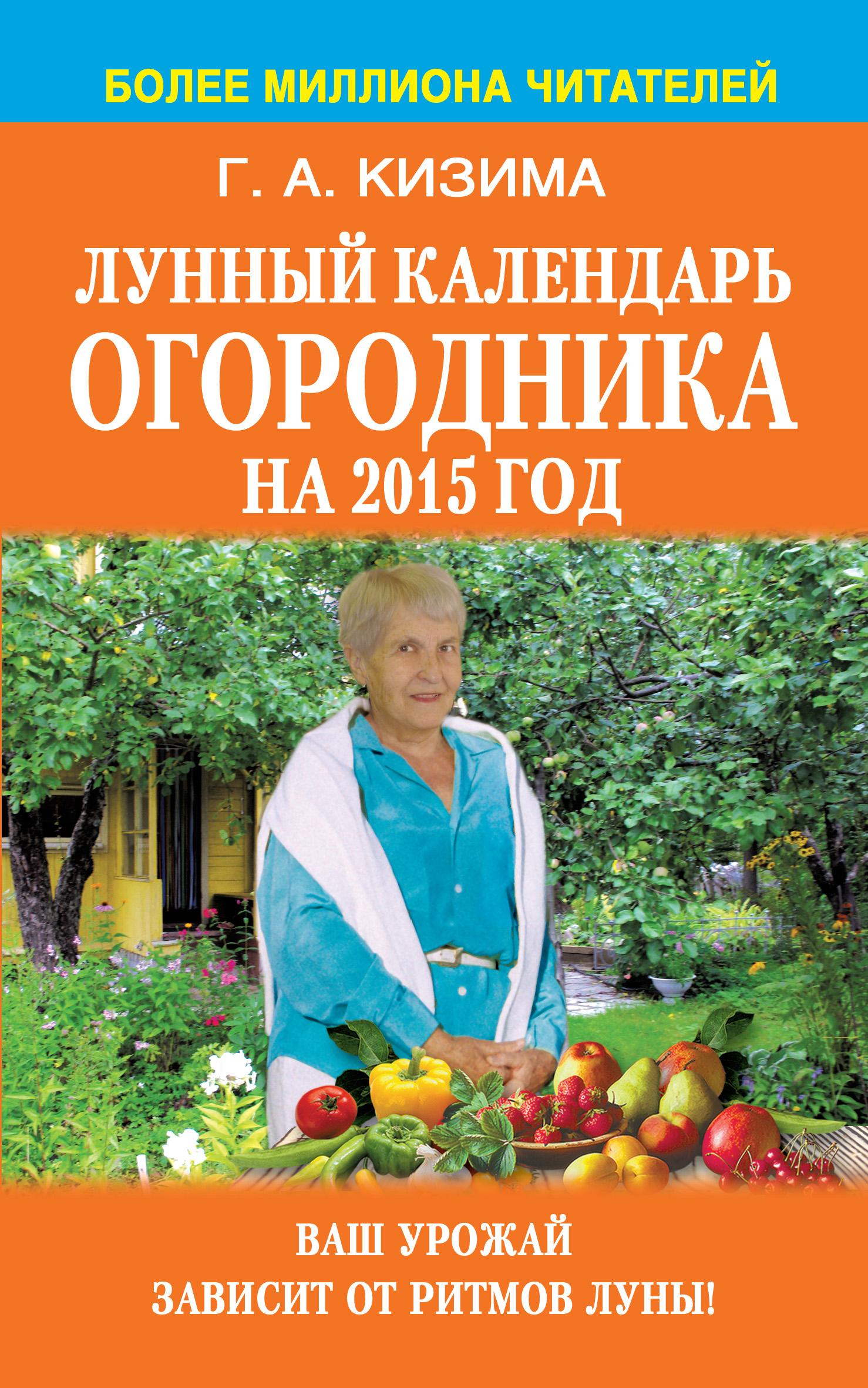 лучшая цена Галина Кизима Лунный календарь огородника на 2015 год