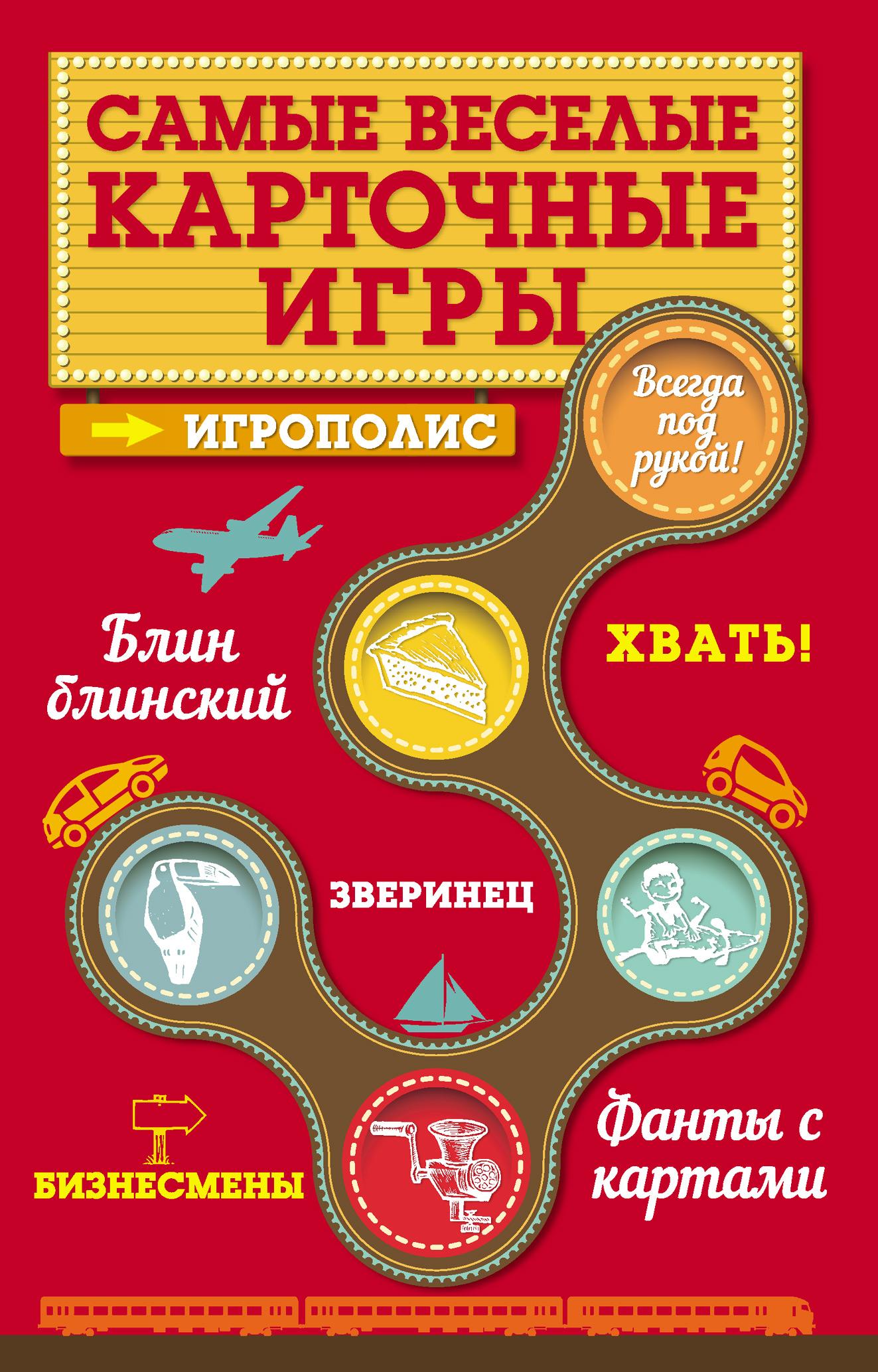 Ирина Парфенова Самые веселые карточные игры парфенова ирина ивановна словесные игры
