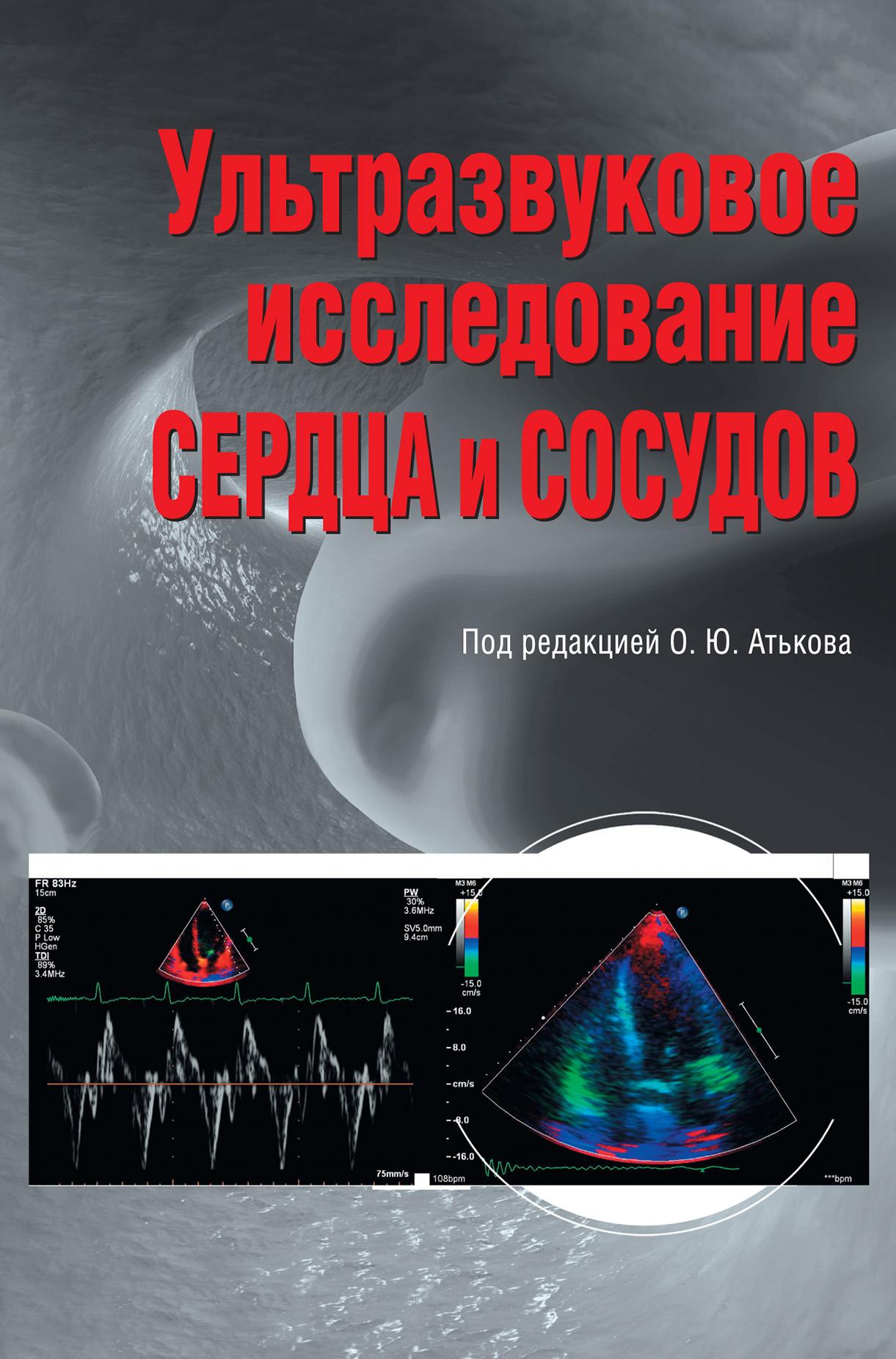Коллектив авторов Ультразвуковое исследование сердца и сосудов foil type resistance strain gauge strain strain gauge bx120 3ca
