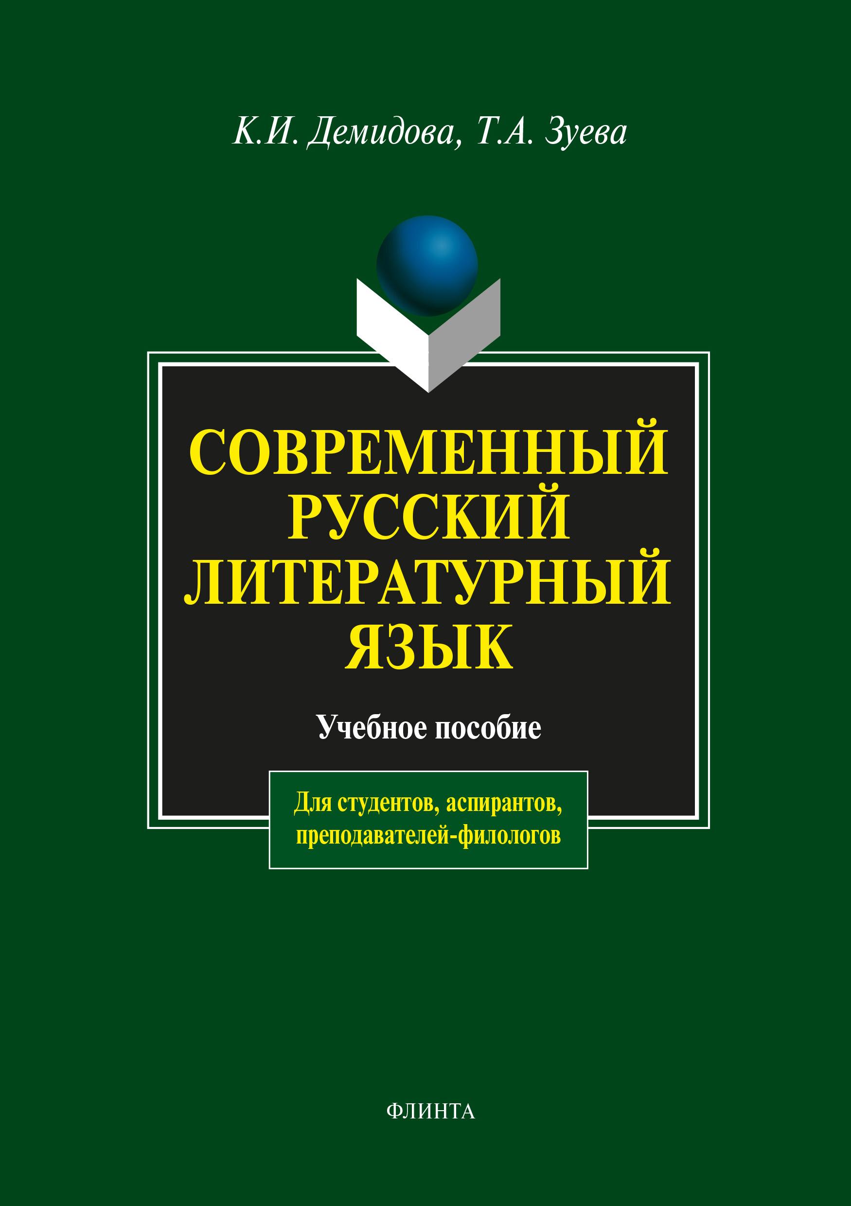 К. И. Демидова Современный русский литературный язык. Учебное пособие