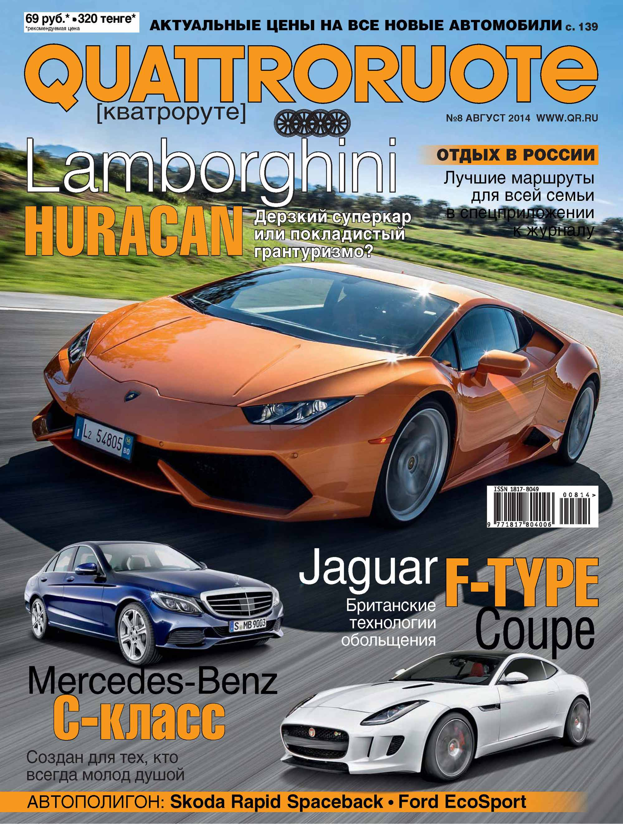 ИД «Бурда» Quattroruote №08/2014 ид бурда quattroruote 09 2014 page 1