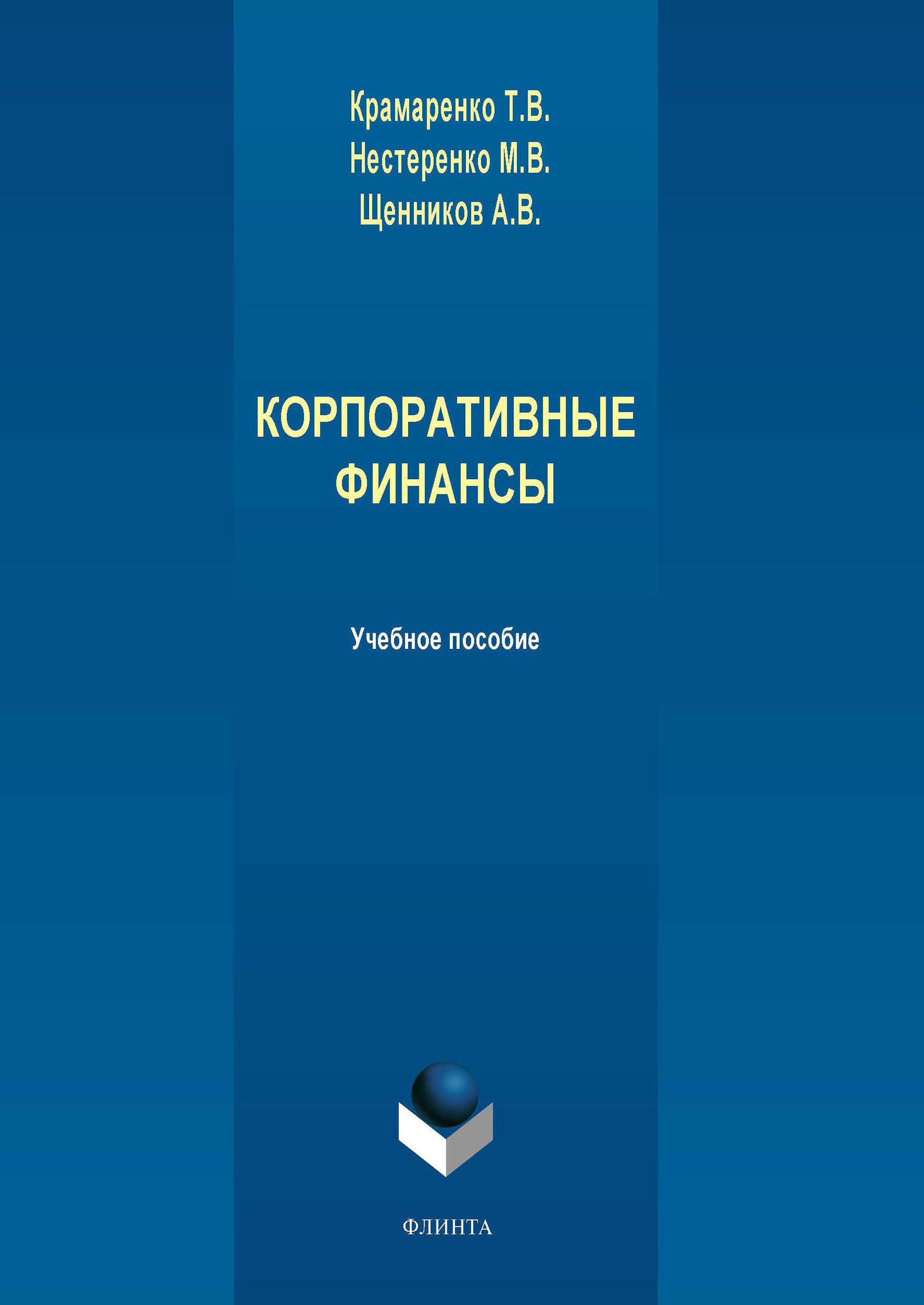 Т. В. Крамаренко Корпоративные финансы