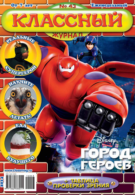 Открытые системы Классный журнал №43/2014 открытые системы классный журнал 09 2014