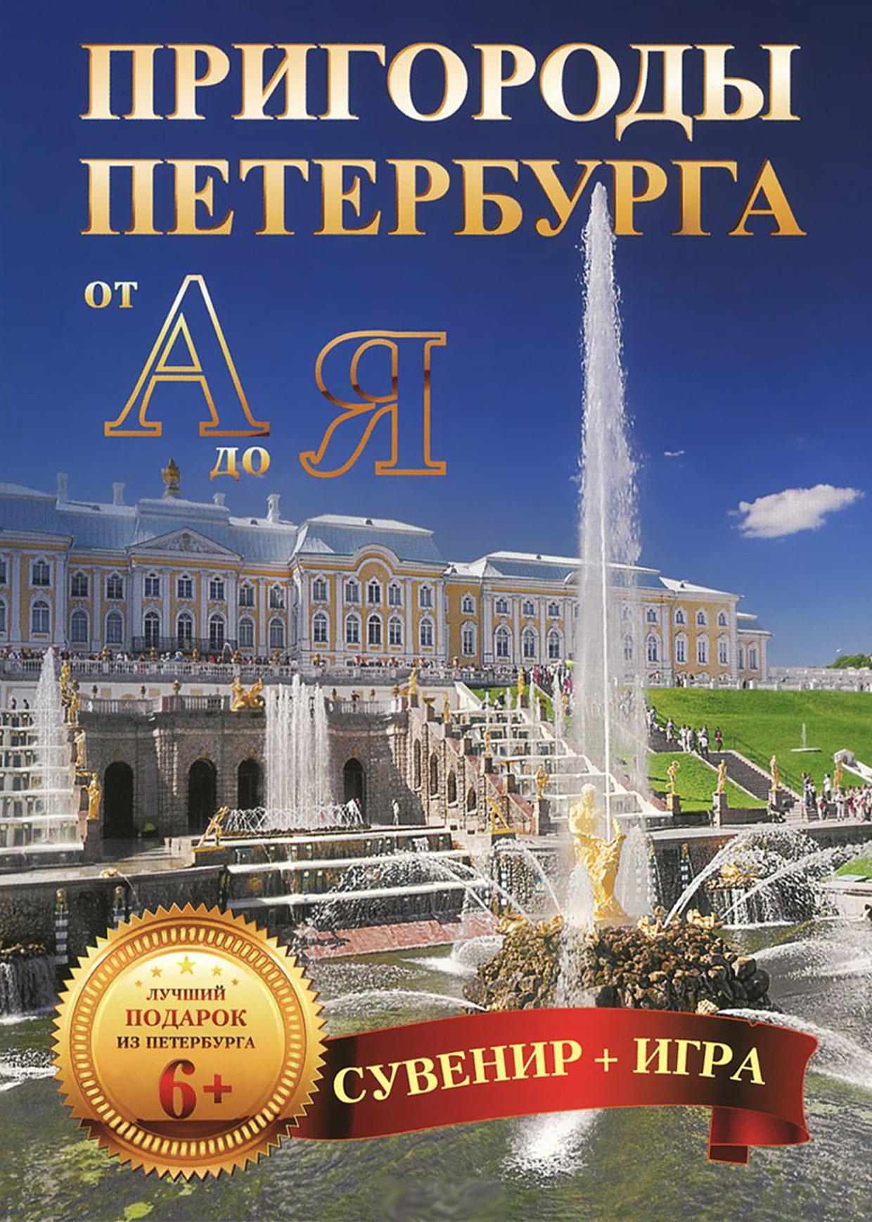 Отсутствует Пригороды Петербурга от А до Я (29 карточек) сергей глезеров исторические районы петербурга от а до я