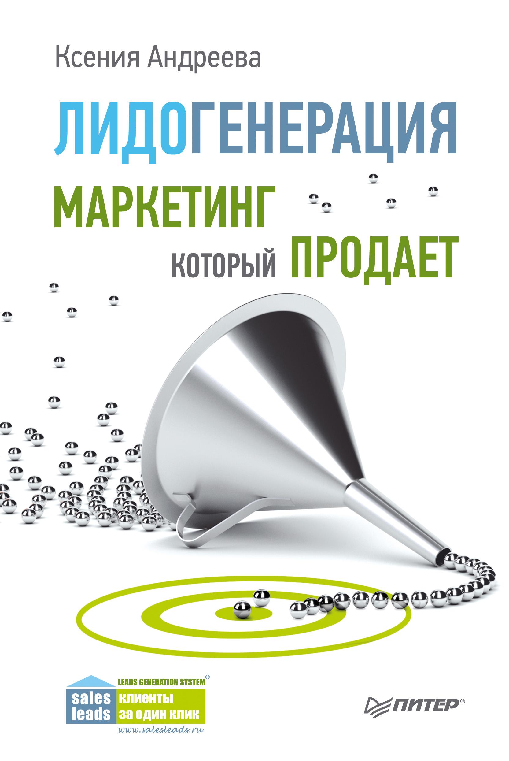 Ксения Андреева Лидогенерация. Маркетинг, который продает