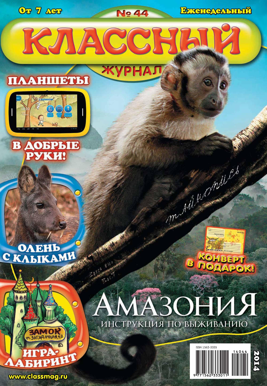 Открытые системы Классный журнал №44/2014 открытые системы классный журнал 17 2014
