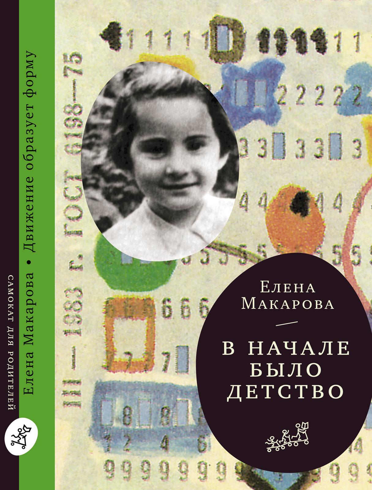Елена Макарова В начале было детство макарова е как вылепить отфыркивание в 3 х томах том i освободите слона isbn 9785917596020