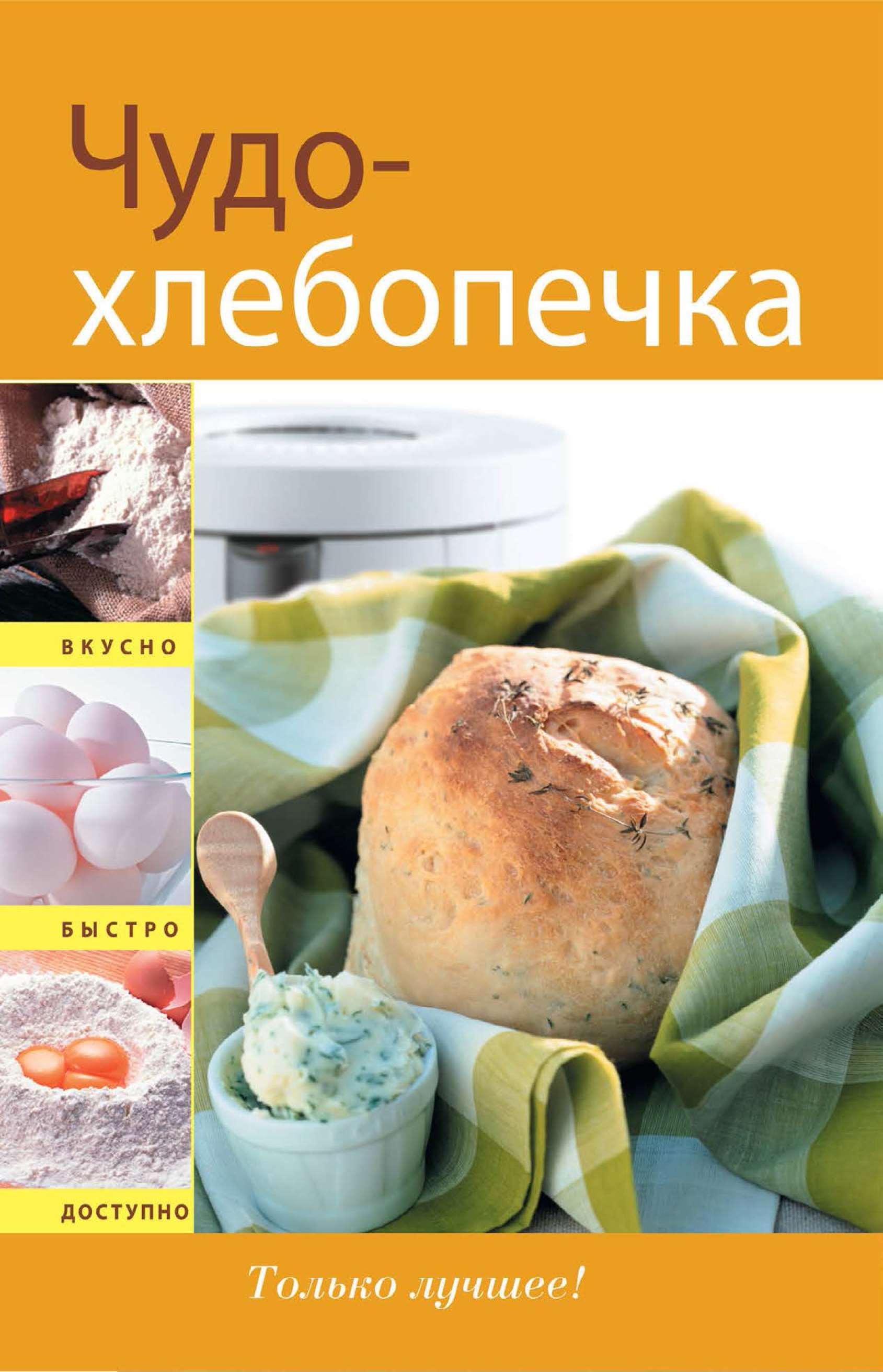 Отсутствует Чудо-хлебопечка елена тверская консервирование для всех кому за… быстро вкусно надежно
