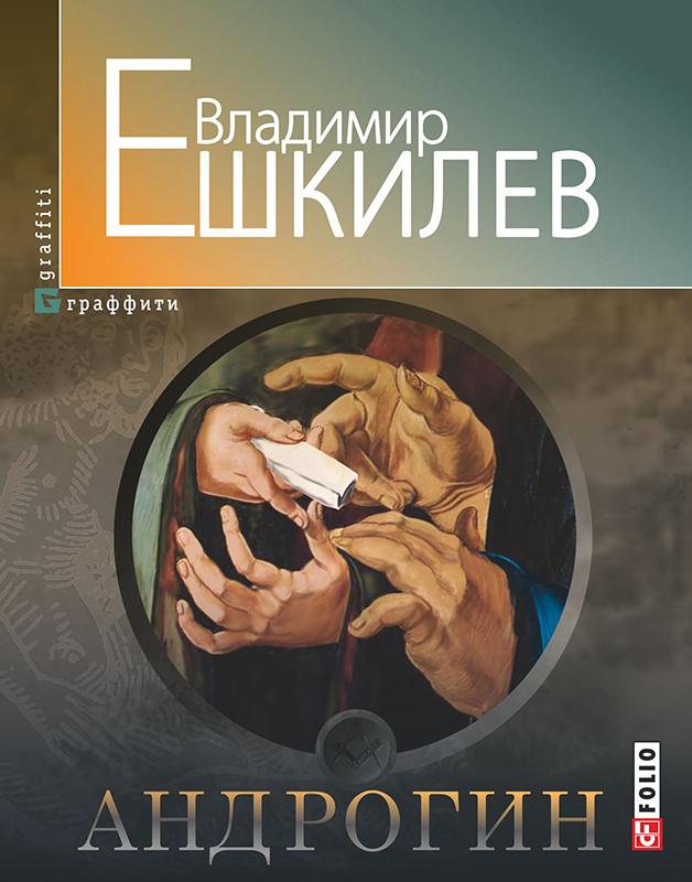 Владимир Ешкилев Андрогин иванович ю андрогин