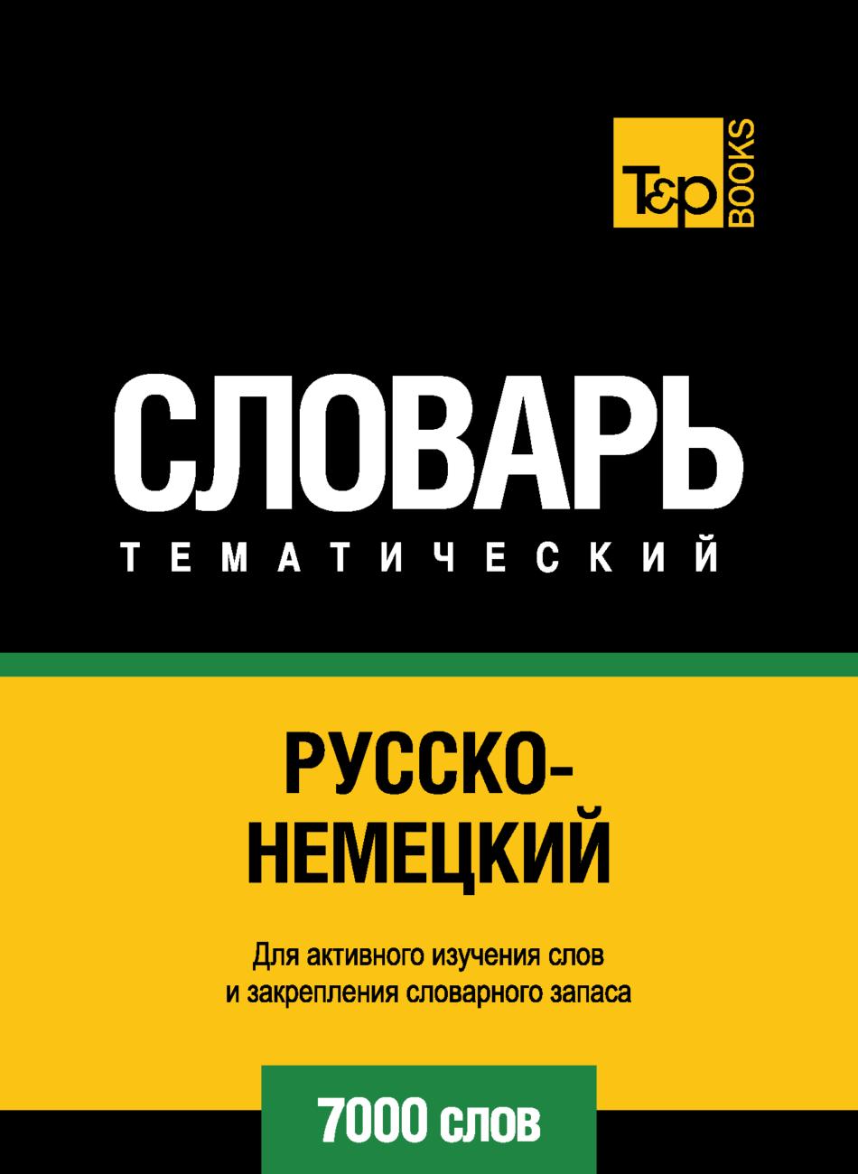 Отсутствует Русско-немецкий тематический словарь. 7000 слов цена
