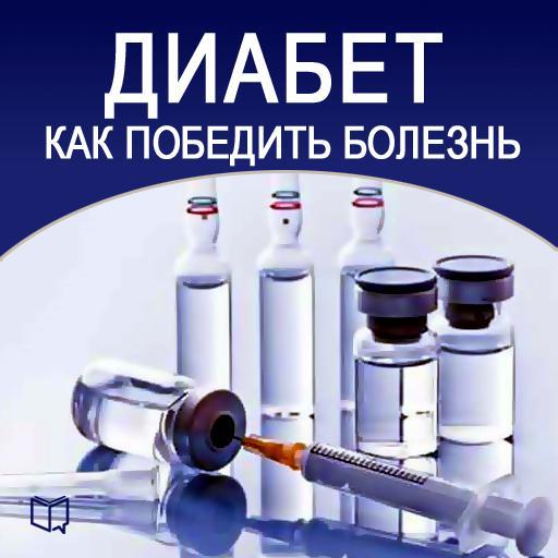 Константин Ивановский Диабет. Как победить болезнь