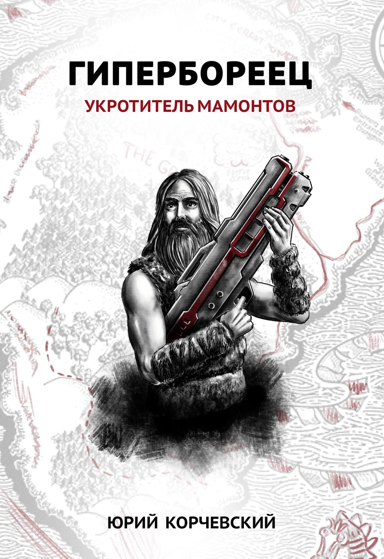 giperboreets ukrotitel mamontov