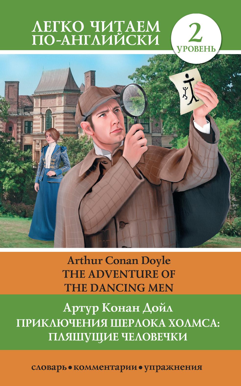 Артур Конан Дойл Приключения Шерлока Холмса Пляшущие человечки  The Adventure of the Dancing Men