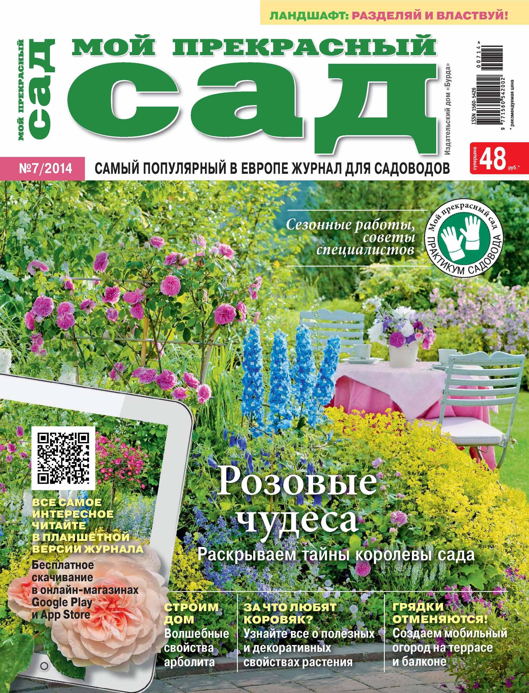 ИД «Бурда» Мой прекрасный сад №07/2014 ид бурда мой прекрасный сад 12 2014